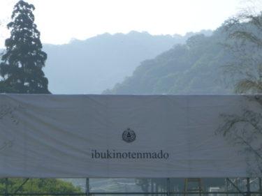 奥伊吹キャンプ&イベント(伊吹の天窓2013)
