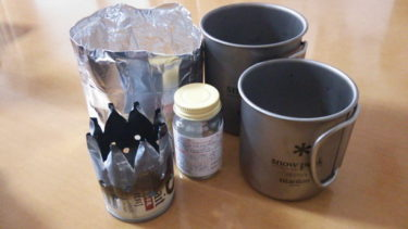 超軽量!自作アルコールバーナーで散歩用コーヒーセットを作りました。