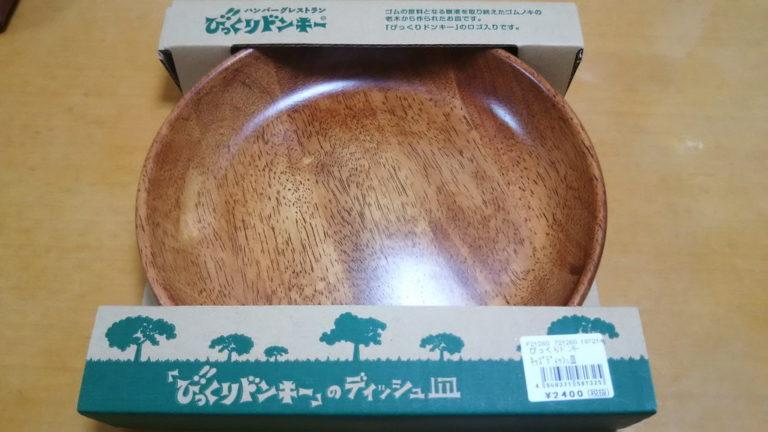びっくりドンキー ディッシュ皿 キッズサイズ