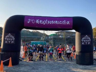 多度から養老まで縦走!階段祭りの養老山脈トレイルランニングレース2020